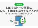 LINE家計簿 レシート画像を送るだけで支出を入力できる機能を追加