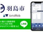 岐阜県羽島市、LINEを使った情報発信や住民サポートを開始