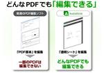 テックウインド、PDF書き込みソフト「AxelaNote」の取扱いを開始