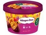 ハーゲンダッツ、蜜たっぷりの焼き芋のようなミニカップ「蜜いも」