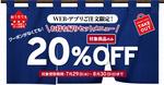 テイクアウト寿司がお得!かっぱ寿司WEB注文で対象のセット20%オフ