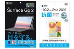 Microsoft Surface Go 2とアップル第7世代iPad 10.2型対応の液晶保護フィルム