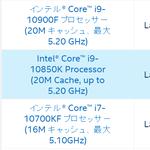 Core i9-10850Kが突如Intel ARKに登場