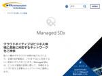 NTT Com、シスコやヴイエムウェア製品採用のSD-WAN「Managed SDx」