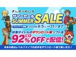 最大92%オフ!Switch&3DSソフトのDL版を対象とした『レベルファイブ サマーセール』が8月5日より開催