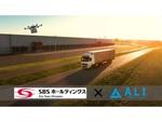 A.L.I. 、SBSホールディングスと共同で物流ドローンを試験を実施