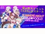 乙女たちとナイトプールへ!『ごまおつ』で「SUMMER NIGHT LOVE(💛)POOL」イベント開催決定!
