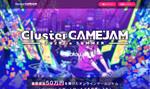 VRワールドコンテスト「Cluster GAMEJAM 2020 in SUMMER」で「DAIV Z9」がもらえる!