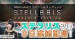 YouTubeで『Stellaris』特番を3日連続で配信