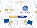 送金アプリpring 明治安田生命J2リーグ・水戸ホーリーホックが参加