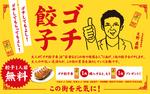 餃子無料券を配布&もらえる! 大阪王将「ゴチ餃子」キャンペーン