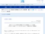 UQ mobile 25歳以下に30GBまでのデータ容量を8月中無償提供