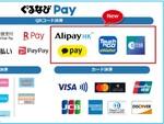 ぐるなびPay、香港の「AlipayHK」など海外QRコード4ブランドを導入