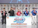出川さんが助っ人選手?! シリーズ最新作「ファミスタ 2020」の魅力を紹介する「リアルガチ発表会」を開催!