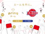ファン送金アプリ「pring」にB.LEAGUEから熊本ヴォルターズが参加