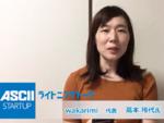 更年期をきっかけに夫婦関係を見直せるサービス『wakarimi』