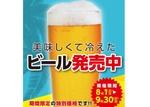 いきステ「生ビールフェア」を開催!夏はビールが割安
