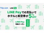 Trip.com、支払い方法にLINE Payを追加