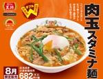 餃子の王将、ピリ辛「肉玉スタミナ麺」8月限定で登場