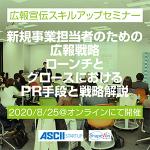 新規事業担当者のための広報戦略セミナー【8/25オンライン開催】