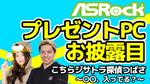 【プレゼント自作PC完成】「ASRock」の中の人が今作りたいPCが完成!こちらジサトラ探偵つばさ~〇〇、入ってる?~