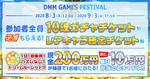毎日ゲームをしてルーレットを回せば現金が当たる「DMM GAMES FESTIVAL」開催