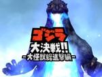 『星ドラ』に怪獣王ゴジラが降臨!8月4日よりコラボイベント「ゴジラ大決戦!! –大怪獣総進撃編-」が開催決定