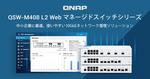 テックウインド、QNAP製10GbE L2スイッチ「QSW-M408」シリーズの取り扱い開始