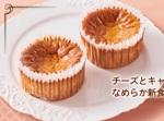 セブンで「キャラメルバスクチーズケーキ」発売中