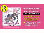 「アリス・ギア・アイギス 溝の口シャード集会 Vol.3 アリスギア音楽祭 2020」を8月15日16時から放送決定!