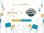 ファン送金アプリ「pring」、B.LEAGUE所属の京都ハンナリーズが参加