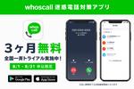 迷惑電話対策アプリ「Whoscall」、有料版を3ヵ月無償提供開始