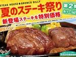 ブロンコビリー、ブランド牛をお値打ち価格で!夏のステーキ祭り