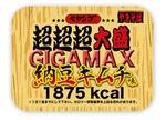 ついにセブンで「ペヤング GIGAMAX 納豆キムチ味」1875kcalの超超超大盛り登場