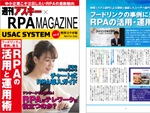 「RPAマガジン」最新号は週刊アスキーとコラボした特別版