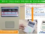 サテライトオフィス、勤怠管理/タイムカード機能が打刻専用端末と連携