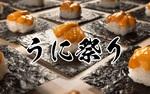 今が旬「うに祭り」はま寿司で!100円寿司からうにネタ満載
