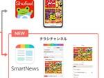 SmartNewsに「チラシチャンネル」が追加 近隣店舗のチラシが閲覧可能に