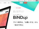 働き方、DX、オープンイノベーション……BiNDup特別対談2020
