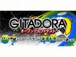 コナミアミューズメントは8月4日、バンド体感シミュレーションゲーム『GITADORA』がPCで遊べる『コナステ GITADORA』のオープンアルファテストを公開した。今回はトライアル版として、4曲を無料でプレイできるとのこと。