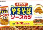 まるか食品監修の駄菓子「ペヤングソースカツ」期待しかない!