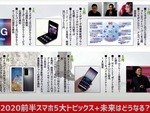 楽天モバイルが台風の目か!? 2020年上半期、スマホ業界の注目ニュースをおさらい