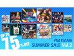 ディースリー・パブリッシャーがPS Store「2020 SUMMER SALE」(第2弾)のラインナップを発表!