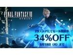 『FFVII リメイク』がPS Storeで34%オフの期間限定セールをスタート!