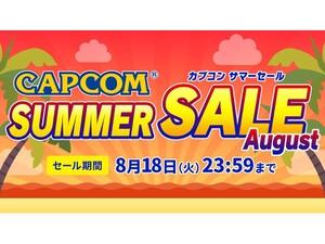 カプコンがPS Storeとニンテンドーeショップでサマーセールを開催!