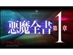 3日間連続!『真・女神転生ⅢHD』悪魔全書PV【第1章】が公開!