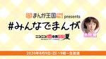 まんが王国×ニコニコ超会議、本田 翼が視聴者と一緒にマンガを読む!