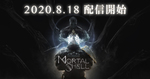 ダークアクションRPG「Mortal Shell」PS4版が8月18日に配信
