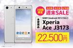 手ブレ補正が優秀な「Xperia Ace」が爆安! 3日間限定で2万2500円!