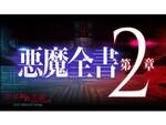 『真・女神転生ⅢHD』悪魔全書PV【第2章】が公開!15種族の悪魔を紹介